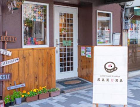 ギャラリーカフェ&雑貨SAKURA
